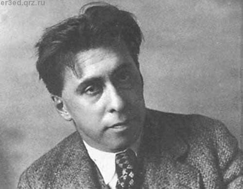 Илья Григорьевич Эренбург